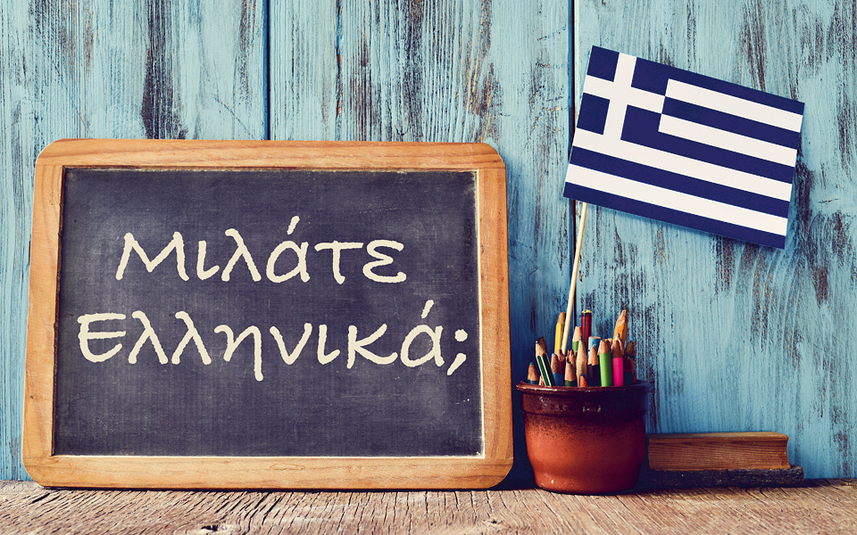 Learn to speak greek in greece